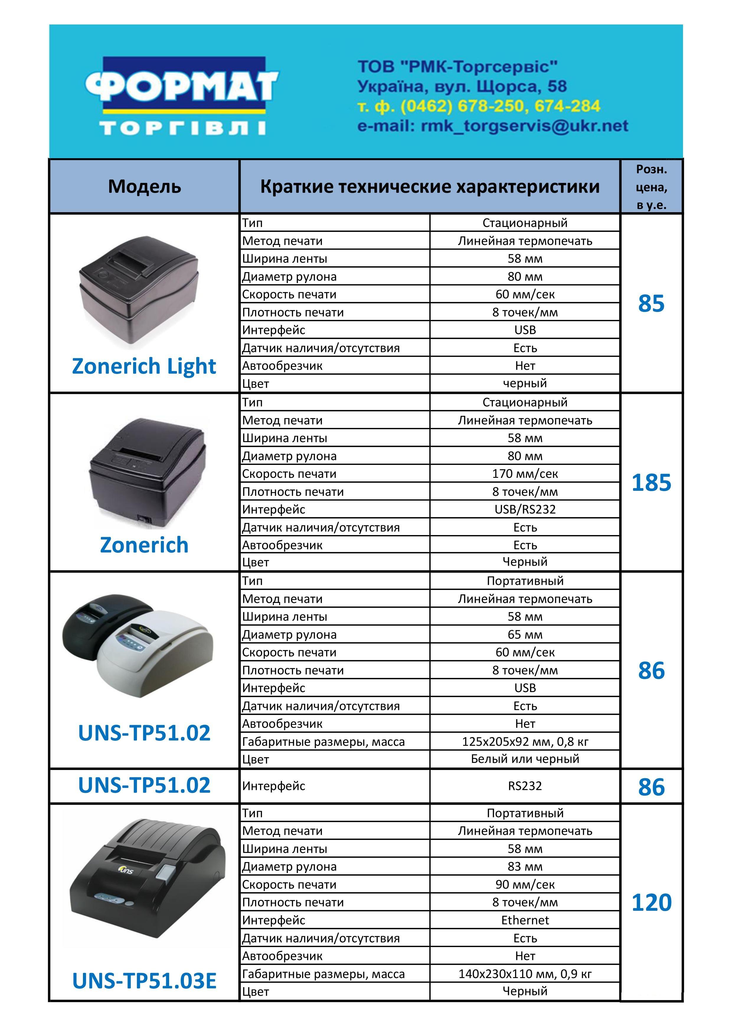 POS-принтер 170323-1