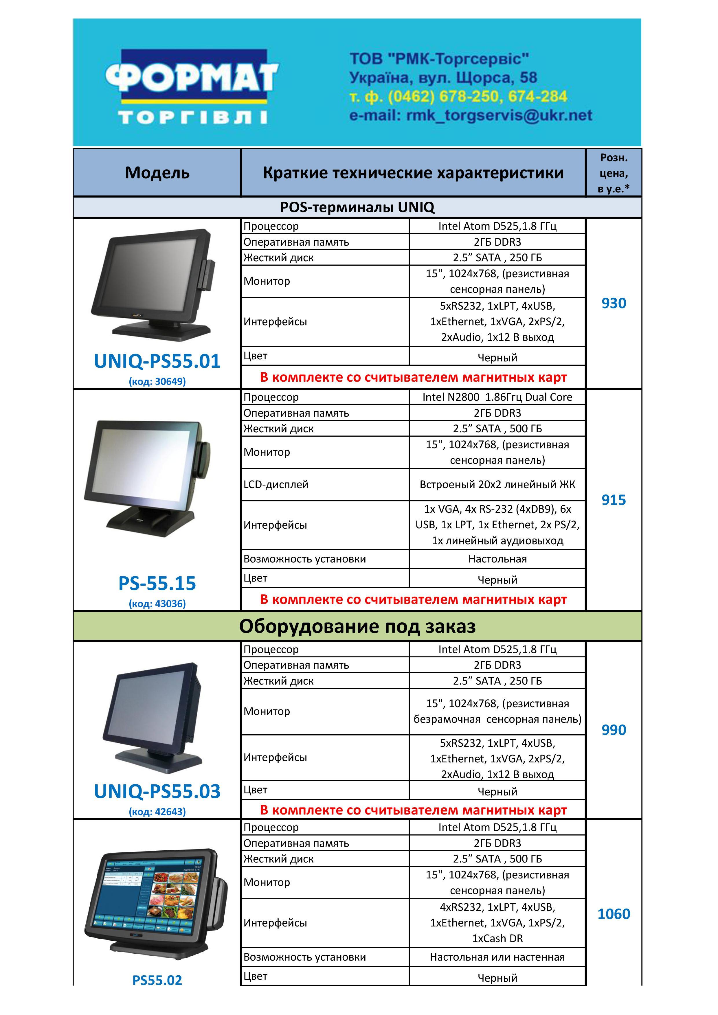 POS_оборудование 170322-1