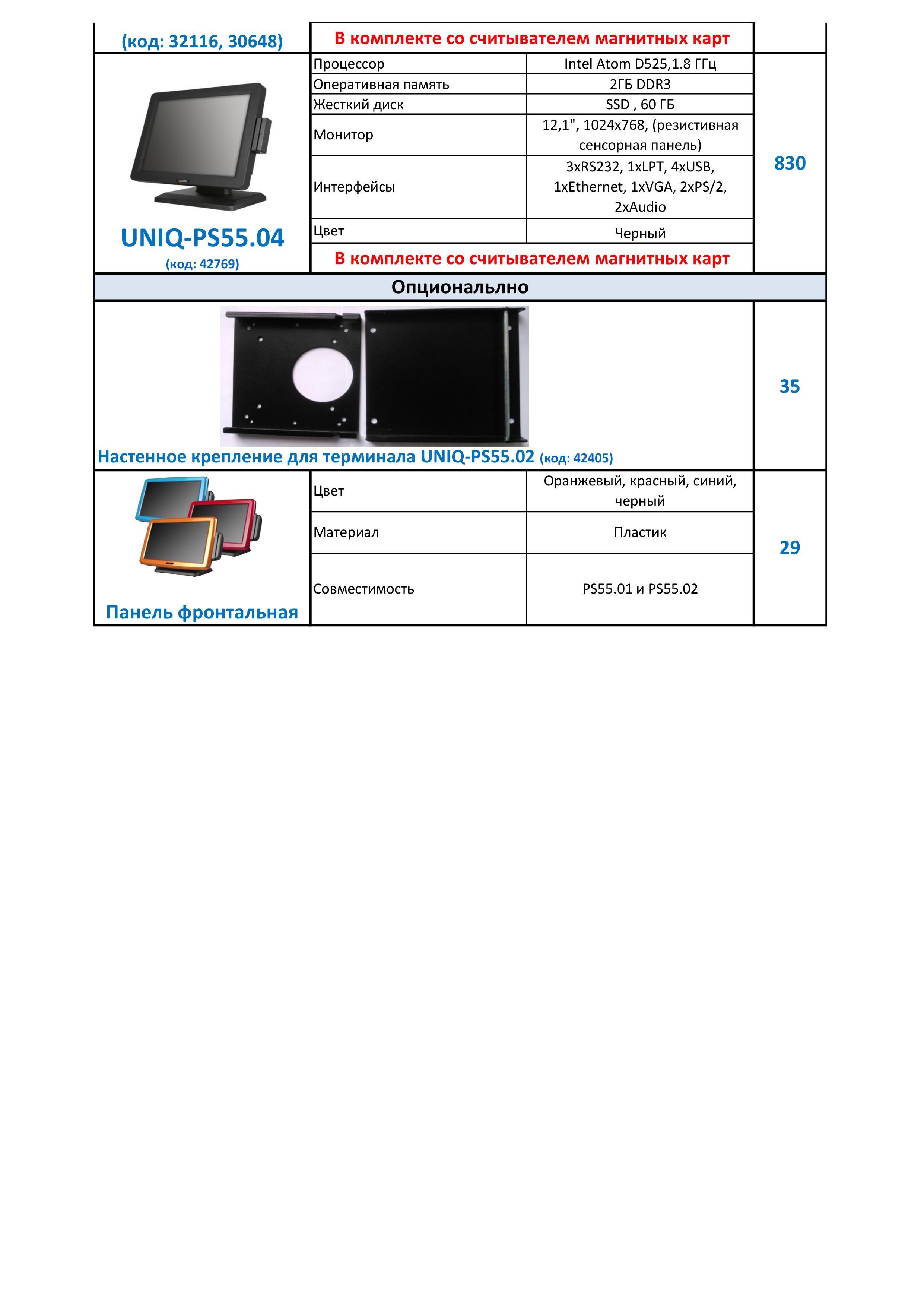 POS_оборудование 170322-2