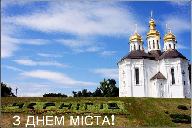 день-города-Чернигов-2020-copy